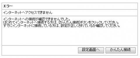 無線IE起動後1.jpg
