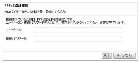 無線IE起動後2.jpg