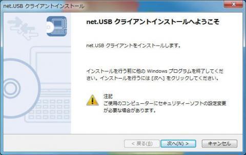 net.USB 2.jpg