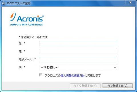 ユーザー登録を求められました