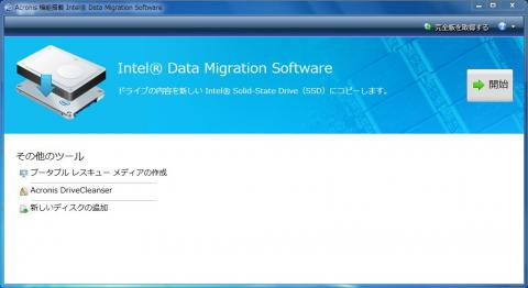 インテル Data Migration Software起動