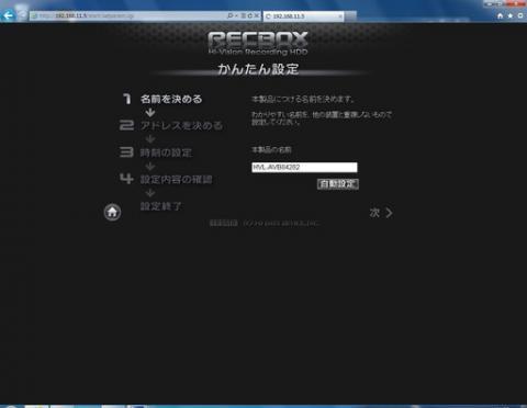 RECBOXの本体名を付けます