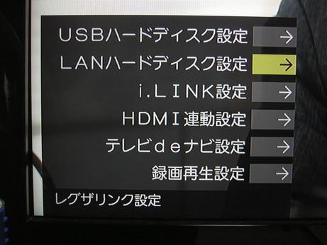 LANハードディスク設定を選択