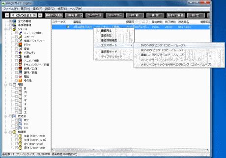 DTCP-IPサーバーへのダビングが選べない・・・。