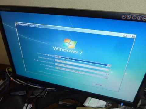 後は普段通りWindows7のインストールを行えば完了です。