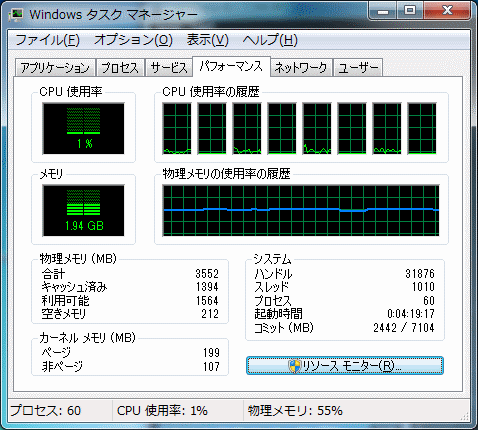 Media Player Classic Homecinema 再生時1%