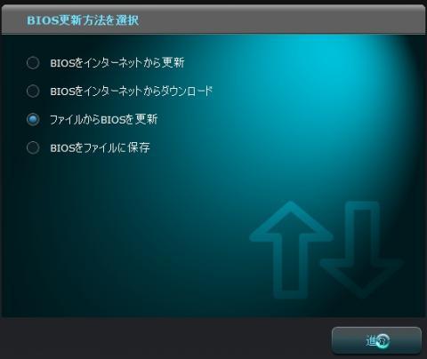 ファイルからBIOSを更新します
