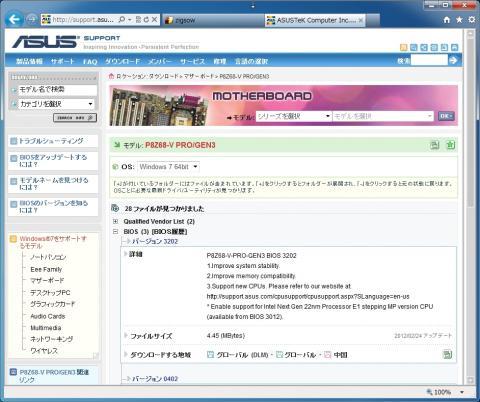 P8Z68-V-PRO-GEN3 BIOS 3202