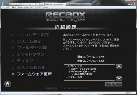 Web管理画面からファームウェア更新を開くと確認に行きます。