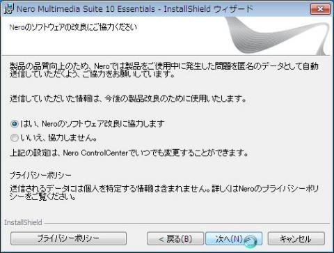 ソフトウェアの改良に協力しました。