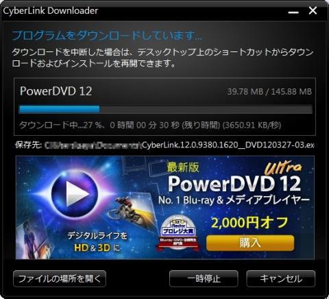PowerDVD 12のダウンロード中