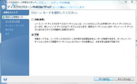基本はインテル® Data Migration Softwareと一緒です。