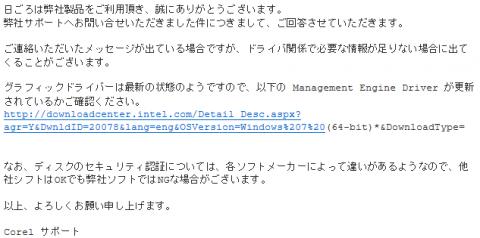Corel社様サポート返信文面