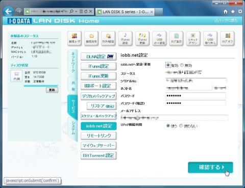 iobb.netの設定が完了していればOKです。