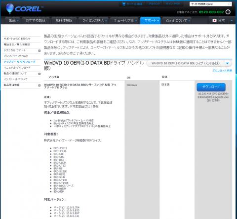 Corelアップデート.png