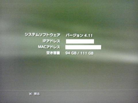 Intel520_PS3_16.JPG