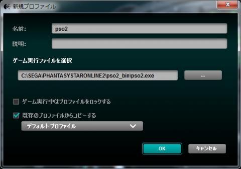 新規プロファイル (入力済み)
