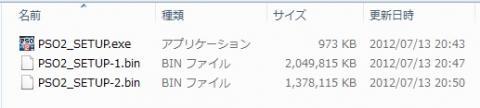 ファイルのコピー時間計測に使用したPSO2ファイル