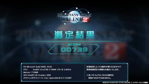 HD 3000 簡易設定 3 スコアー:739 (C)SEGA