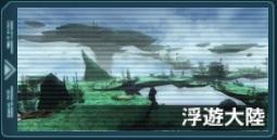 惑星アムドゥスキア 浮遊大陸 (C)SEGA