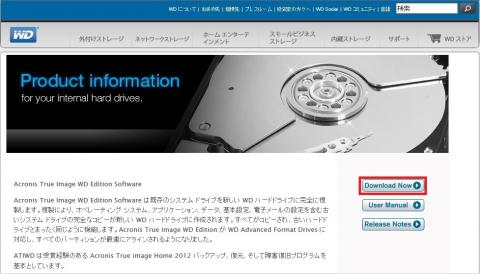 「Doenload Now」をクリックする