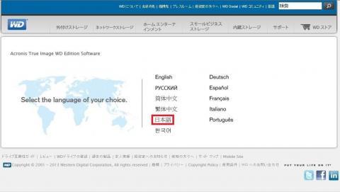 言語(日本語)を選択する