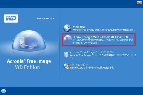 「True Image ED Edition のインストール」をクリックします