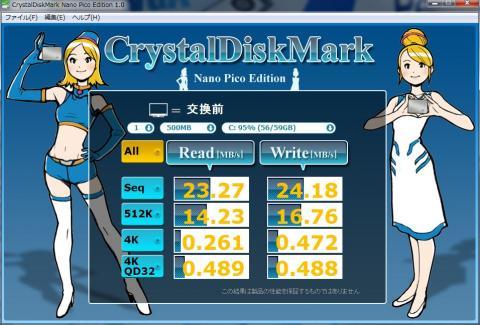 交換前diskmark.JPG
