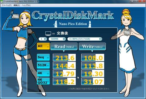 交換後diskmark.JPG