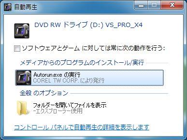 videostudioインストール1.JPG