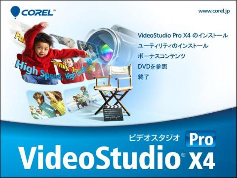 videostudioインストール2.JPG