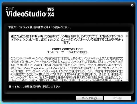 videostudioインストール4.JPG
