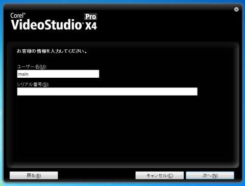 videostudioインストール5.JPG