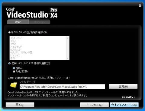 videostudioインストール6.JPG