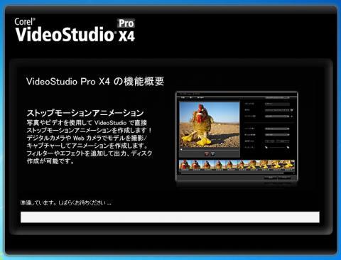 videostudioインストール7.JPG