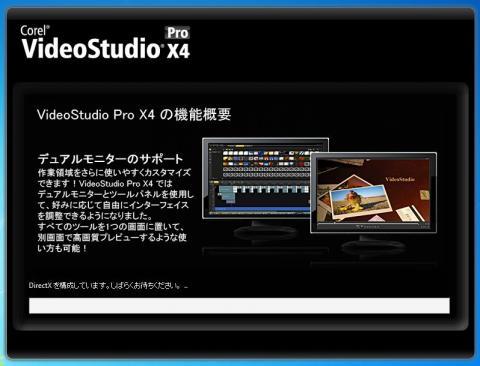 videostudioインストール9.JPG