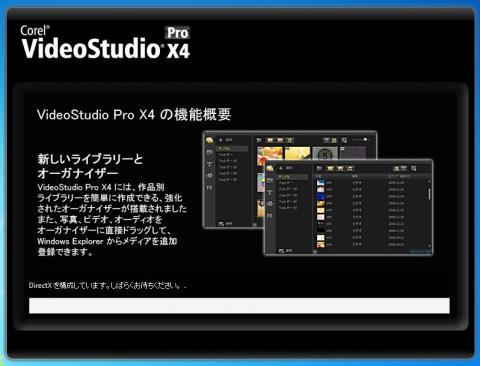 videostudioインストール10.JPG