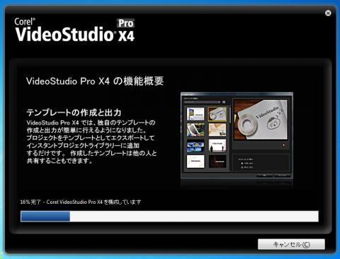 videostudioインストール11.JPG