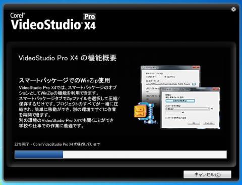 videostudioインストール12.JPG