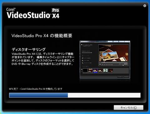 videostudioインストール14.JPG