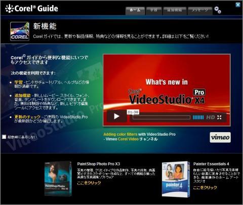 videostudioインストール15.JPG