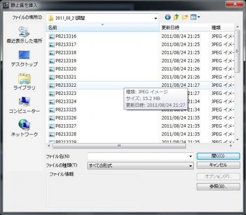取り込み4.JPG