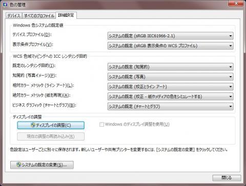 色の管理001.jpg