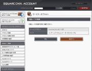 ガーロンドゴーグルサービス登録.jpg