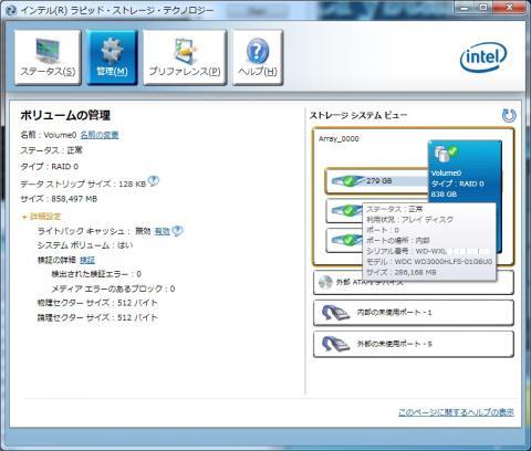 intel-RST-情報002.jpg