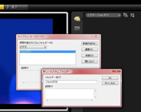 フォルダ作成002.jpg