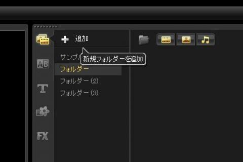 新規フォルダの作成001.jpg