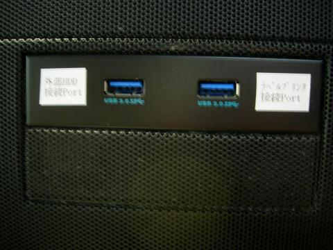 USB3.0フロントベイ