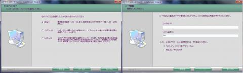 ステラナビゲータVer9のセットアップタイプ選択_ユーザ情報.jpg