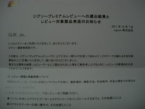 レビュー依頼書.jpg